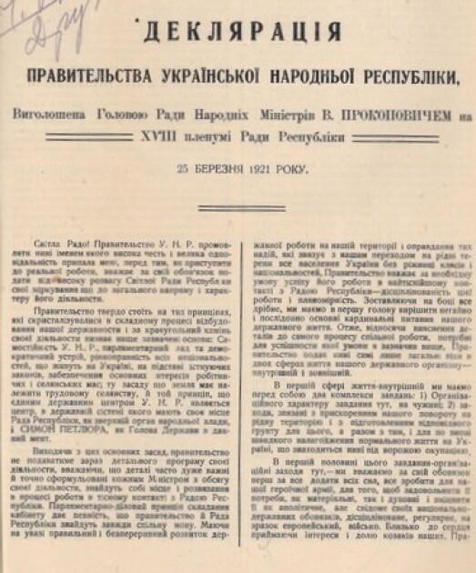 Декларація уряду УНР від 25 березня 1921 р
