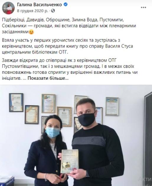 Скриншот со страницы Галины Васильченко в Facebook