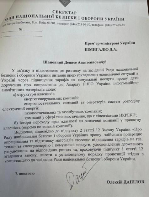 Лист Олексія Данілова до Дениса Шмигаля