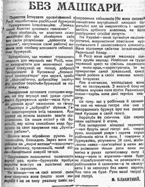 Статья в газете «Известия ВУЦИК» 31 августа 1921 о ликвидации комитета помощи голодающим