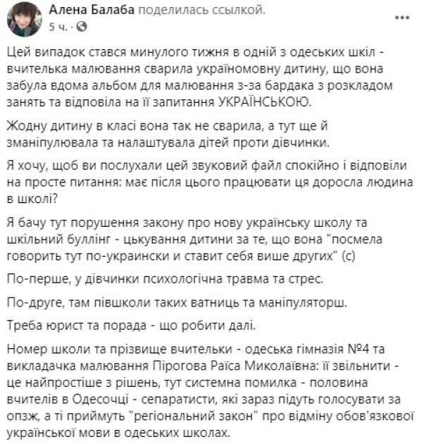 Це не перший випадок буллінг з боку педагогів в Одеській області