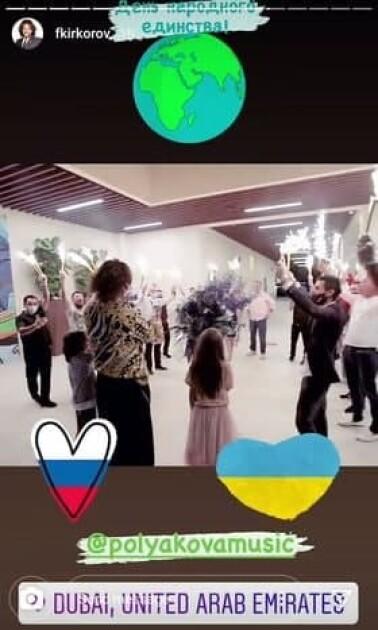 Киркоров и Полякова в Дубаи