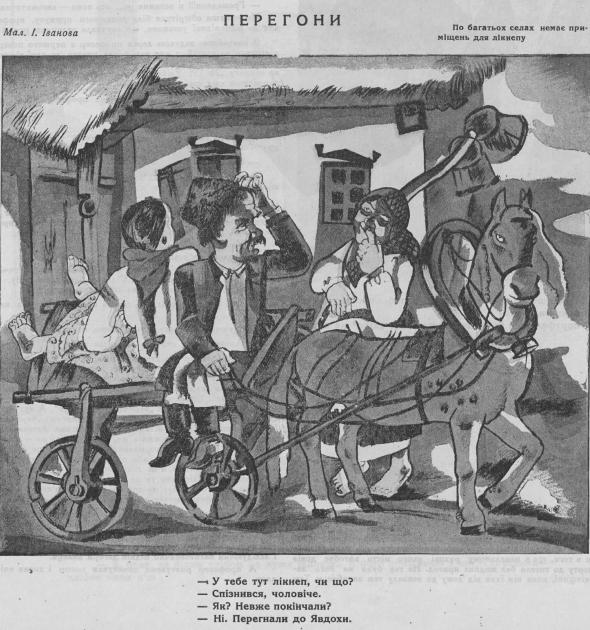 Карикатура на проблему з приміщеннями для лікнепу / Червоний перець, 1928 рік, серпень