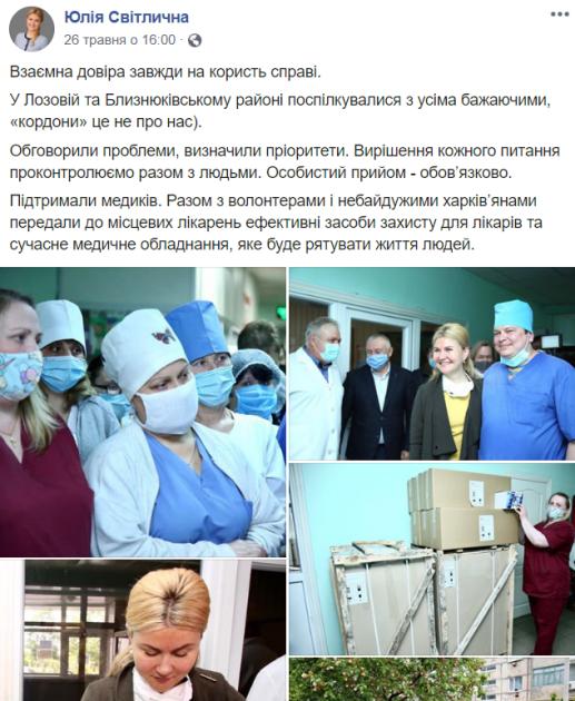 Facebook Юлии Светличной