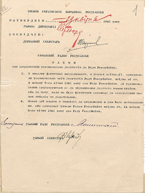 Закон про продовження уповноважень депутатів до Ради Республіки
