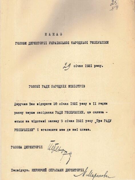 Наказ Симона Петлюри про відкриття першої сесії Ради Республіки