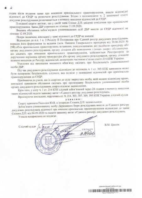 Артема Сытника обвиняют в захвате государственной власти