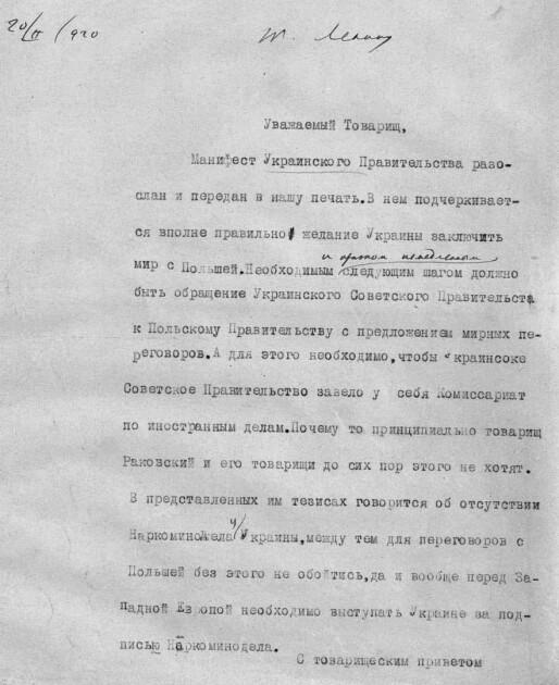 Лист Чичеріна до Леніна