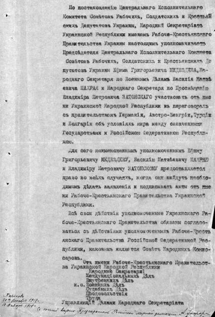 Копія мандату на ведення переговорів з країнами Четерного союзу