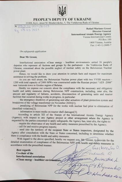 Звернення народних депутатів до МАГАТЕ