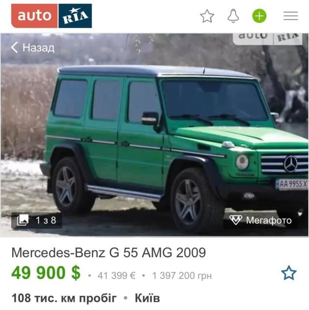 Оголошення на AutoRia
