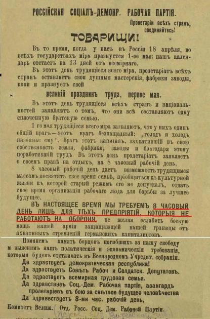 Листовка социал-демократов из Великожа (Витебская губерния)