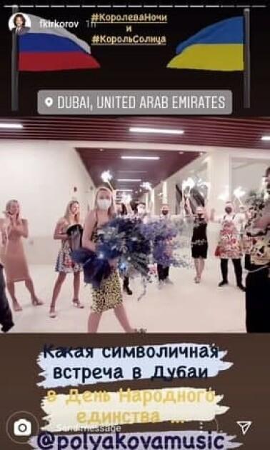 Полякова встретилась с Киркоровым в Дубаи