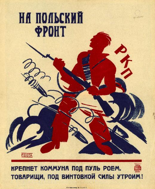 Агитационный плакат 1920-го