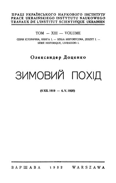 Заголовна сторінка книги Олександра Доценка «Зимовий похід (6.ХІІ.1919 – 6.V.1919)»