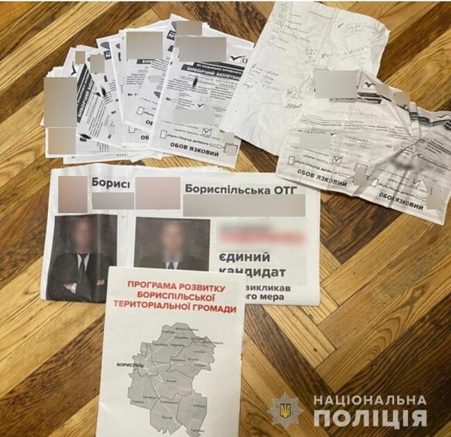 подкуп избирателей выявлен в Борисполе