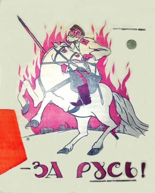 Агитационный плакат белых