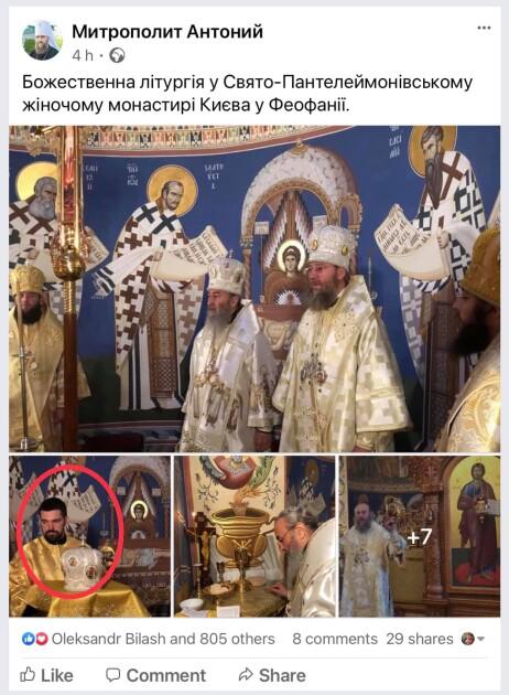 Трофимов прислуживал Онуфрию в церкви УПЦ МП