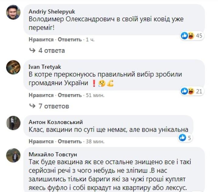 Реакция на заявление Зеленского о вакцине