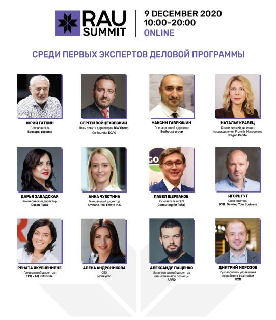 Участники VIII RAU Summit 2020