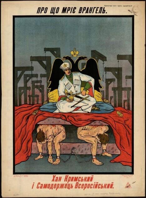 Агітаційний плакат більшовиків. 1920 р.