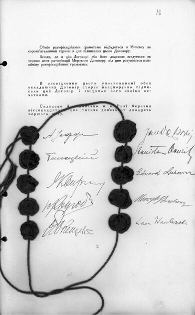 Последняя страница Рижского договора на украинском языке