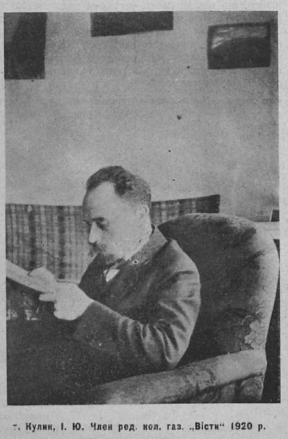Ізраїль Кулик / Всесвіт, 1925 рік
