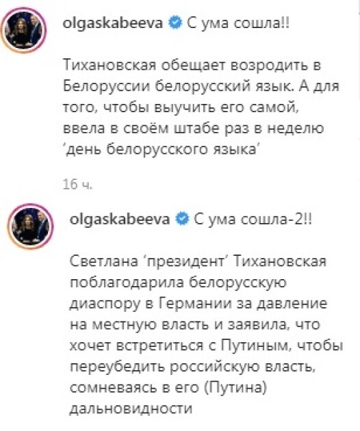 Пост Скабеевой