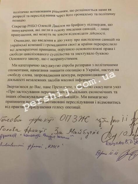 Обращение депутатов к президенту