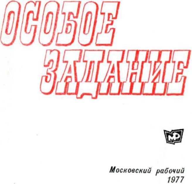 Обкладника книги, у якій було опубліковано розповідь С.Каріна про його роль у знищенні повстанців Єлисаветградщини у 1921 р.