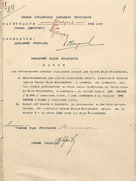 Закон про встановлення розміру подорожніх грошей для членів Ради Республіки