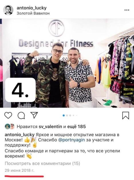 Данилов на открытии магазина