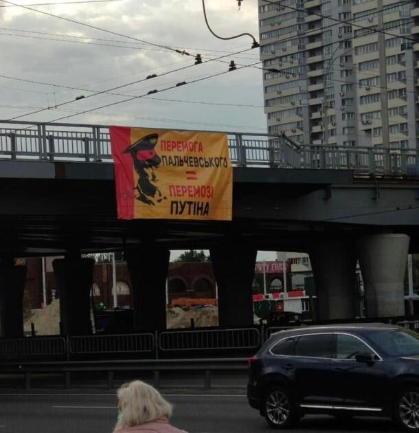 """Банер """"Перемога Пальчевського = Перемозі Путіна"""""""