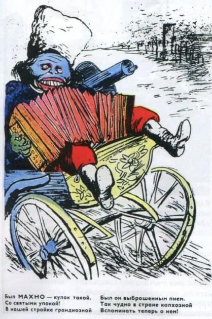 Советская карикатура на Махно