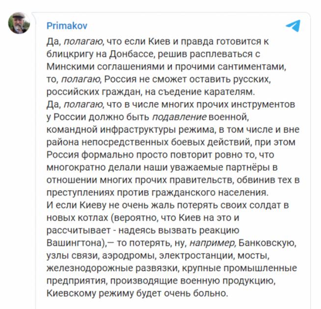 Воинственный Telegram-спич Примакова