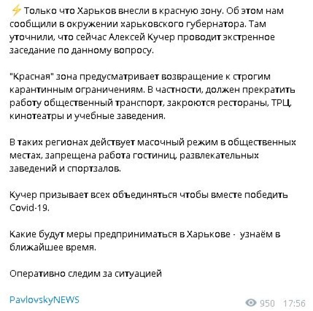 """Харьков внесен в """"красную"""" карантинную зону"""