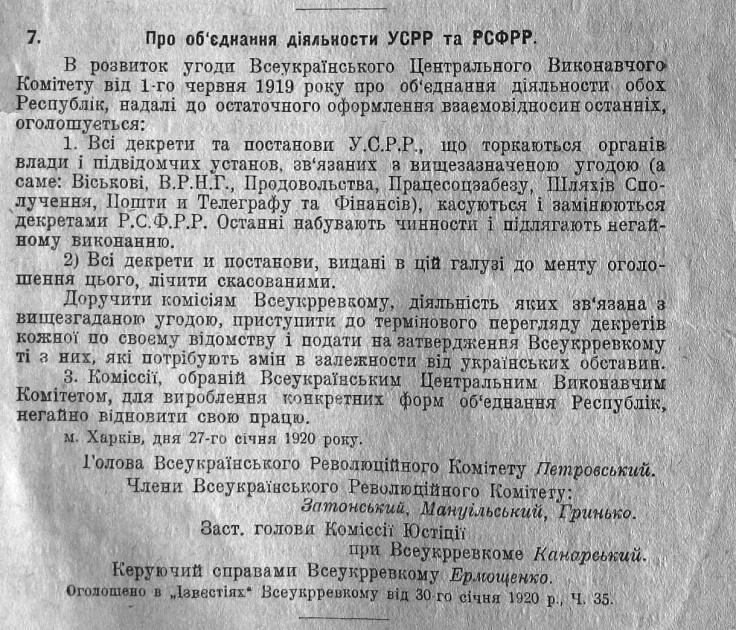 Про об'єднання діяльності УСРР та РСФРР