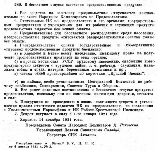Декрет РНК УСРР. 14 грудня 1920-го. //Збір законів і розпоряджень Робітничо-Селянського уряду України і уповноважених РСФРР, 1920, ст.586
