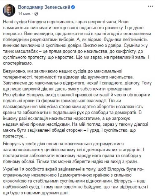 Пост Володимира Зеленського про ситуацію в Беларусі