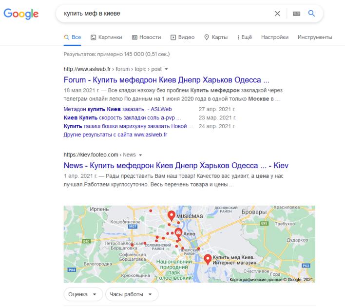 Реклама наркотиков в поиске Google