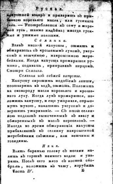 Страница «Русской поварни» с рецептом капустной селянки. Автор — В.А. Лёвшин, 1816 год