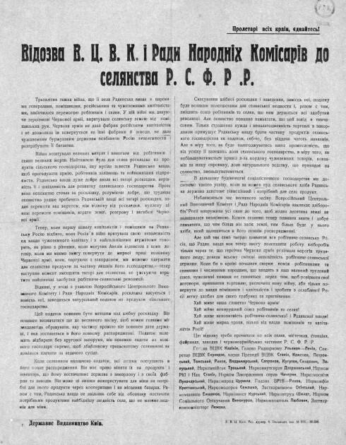 Відозва ВЦВК і РНК РСФРР до селянства. Листівка 1921 року