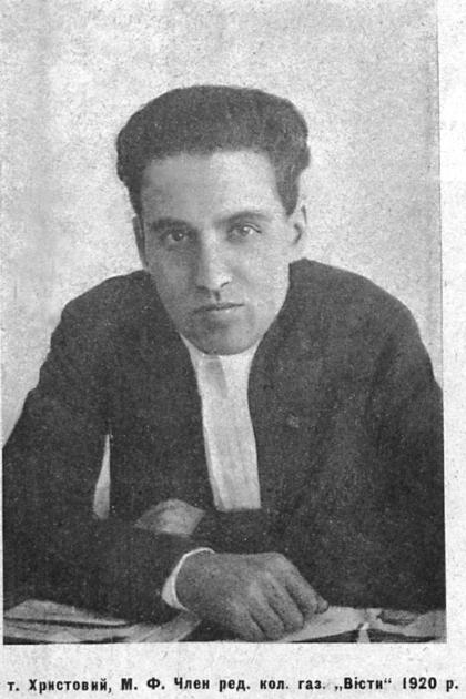 Микола Христовий, один з трьох членів редколегії новостворених «Вістей ВУЦВК»/ Всесвіт, 1925 рік