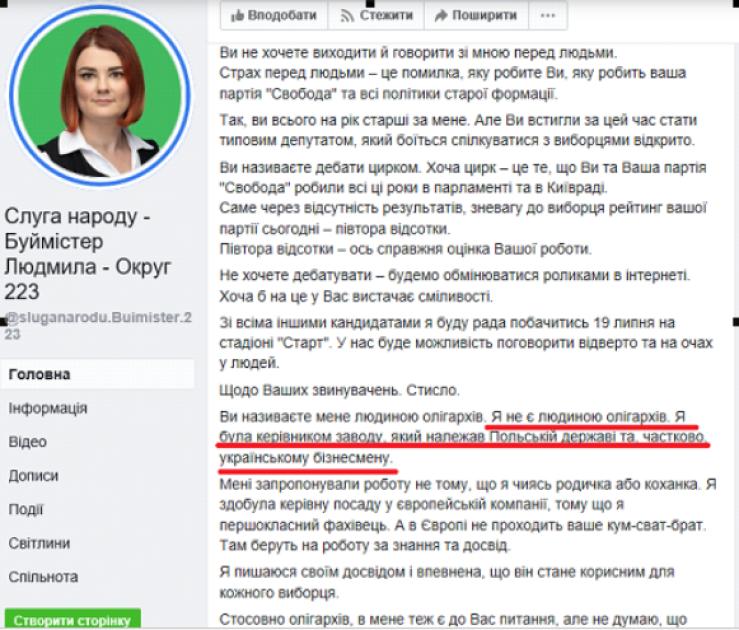 Пост Людмилы Буймистер/Facebook