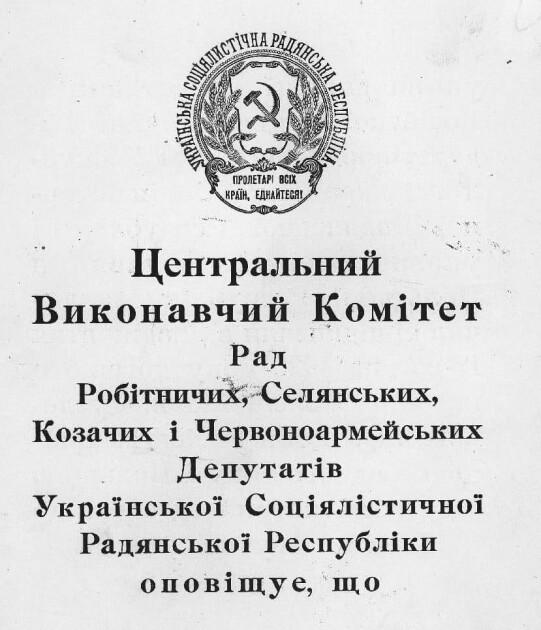 Перша сторінка з ратифікаційної грамоти прелімінарного договору з Польщею