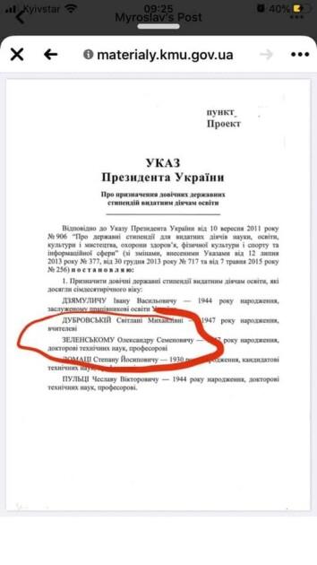 Скріншот проекту указу президента про призначення довічної стипендії батькові Володимира Зеленського