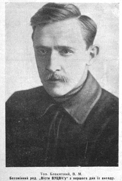 Василь Блакитний – перший відповідальний редактор газети «Вісти ВУЦВК»/ Всесвіт, 1925 рік.