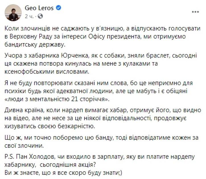 Допис Лероса