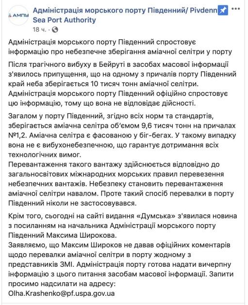 Адміністрація морських портів України спростувала порушення норм безпеки