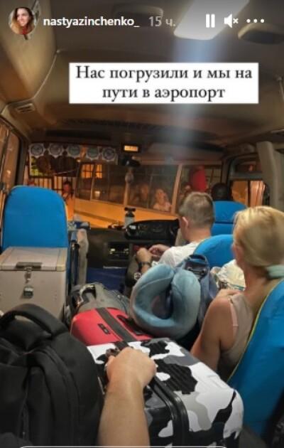 Украинские туристы по пути в аэропорт